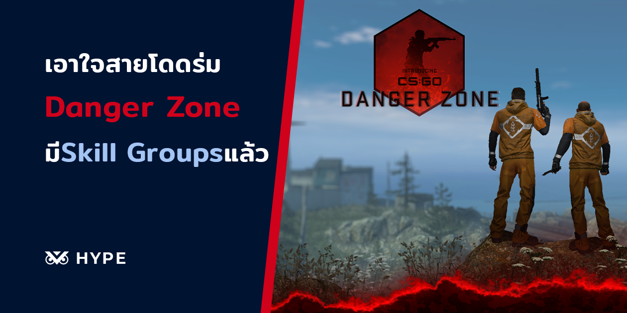 Danger Zone Skill Groups